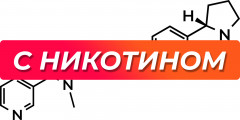 Жидкость для электронных сигарет (вейпа) с никотином